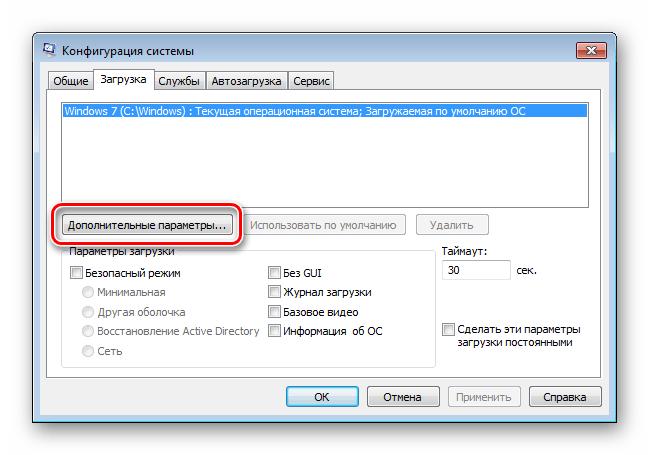 Переход к настройке дополнительных параметров загрузки в пиложении Конфигурация системы Windows 7