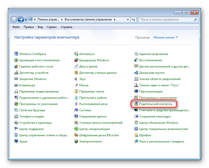 Переход к настройке параметров Родительского контроля в ОС Windows 7
