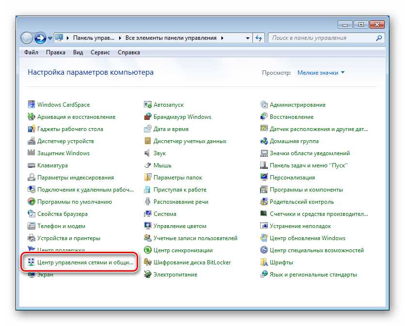 Переход к настройке параметров сети в Панели управления Windows 7