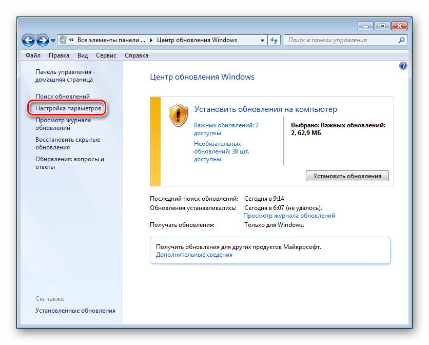 Переход к настройке параметров в Центре обновления Windows 7