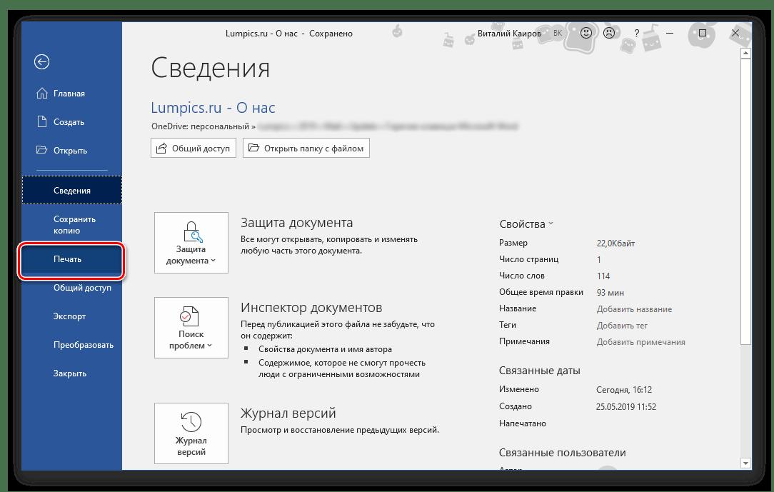 Переход к настройке печати документа в программе Microsoft Word