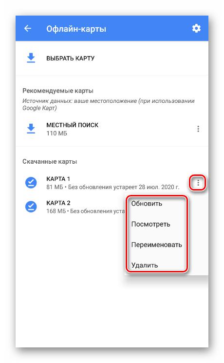Переход к настройке скачанных карт в мобильном приложении Google Maps