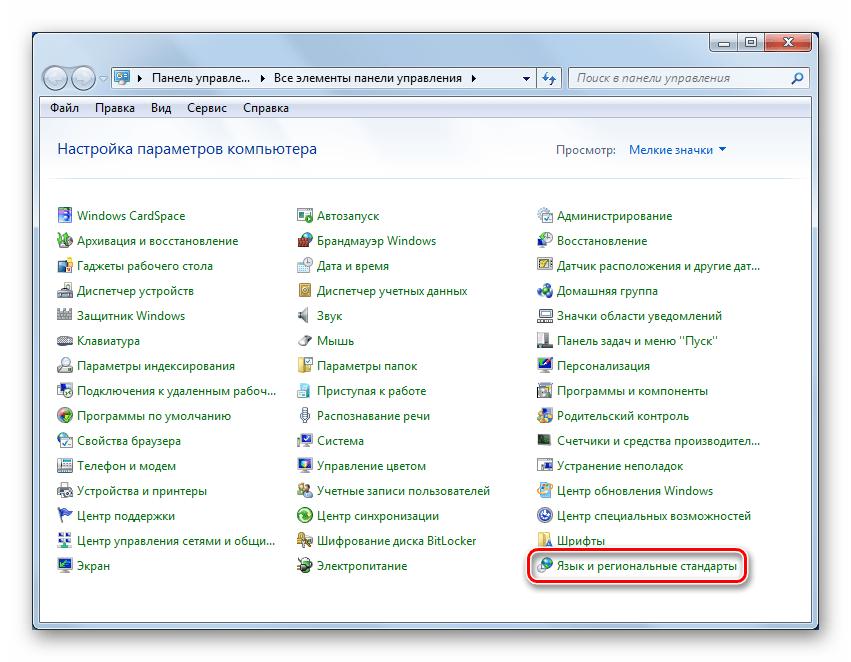 Переход к настройке языка и региональных стандартов из Панели управления в Windows 7