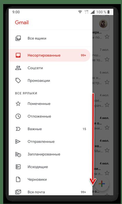 Переход к очистке Корзины в мобильном приложении Gmail