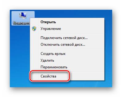 Переход к основному блоку свойств системы в Windows 10