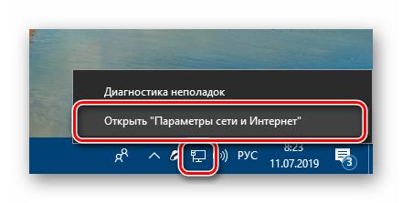 Переход к параметрам сети и интернета из области уведомлений в Windows 10
