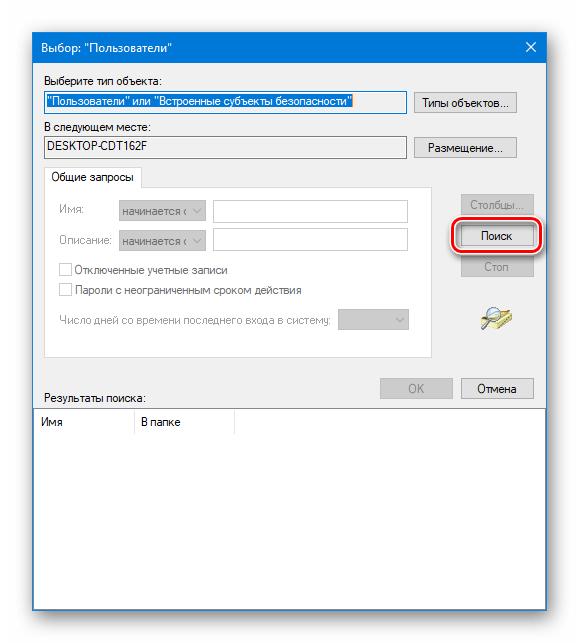 Переход к поиску пользователей удаленного рабочего стола в Windows 10