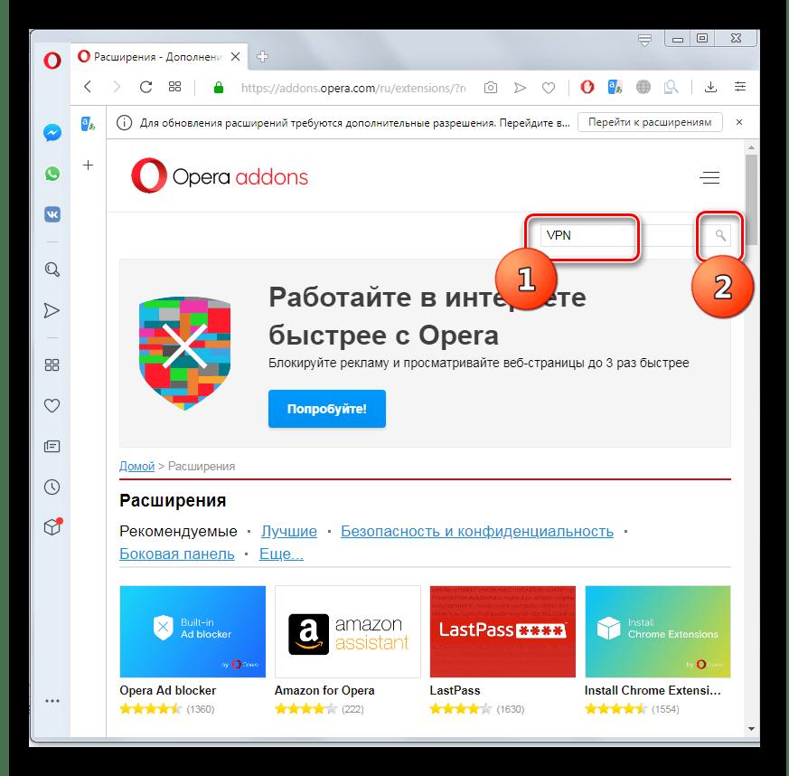 Переход к поиску расширения VPN на сайте дополнений в браузере Opera