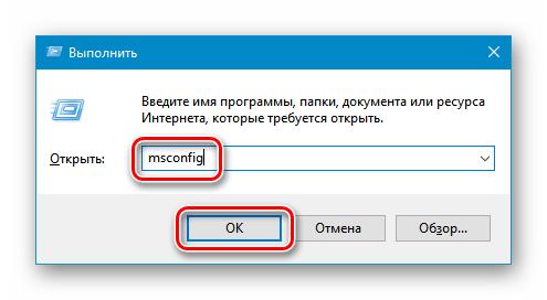 Переход к приложению Конфигурация системы из строки Выполнить в ОС Windows 10