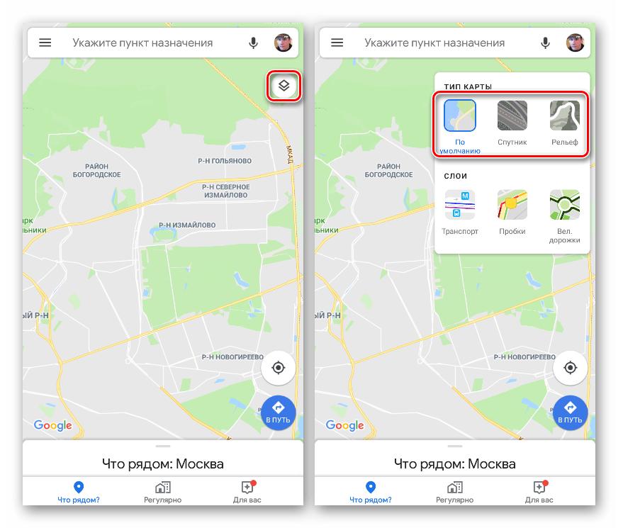 Переход к режимам отображения карты в мобильном приложении Google Maps