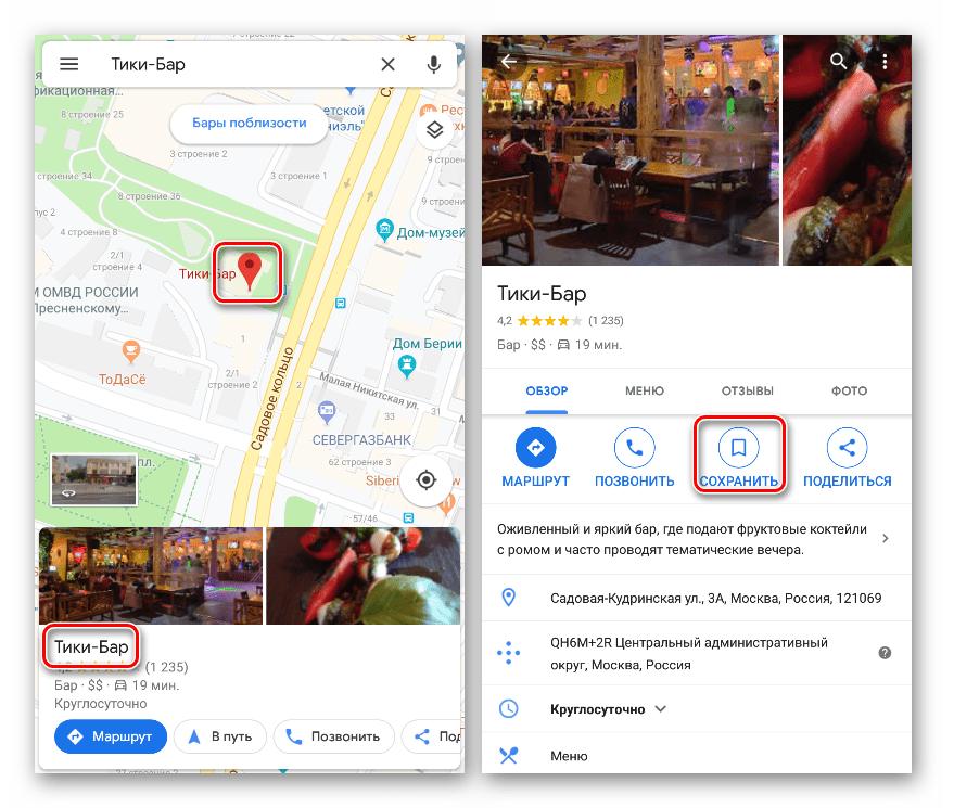 Переход к сохранению отмеченного места в мобильной версии Google Maps