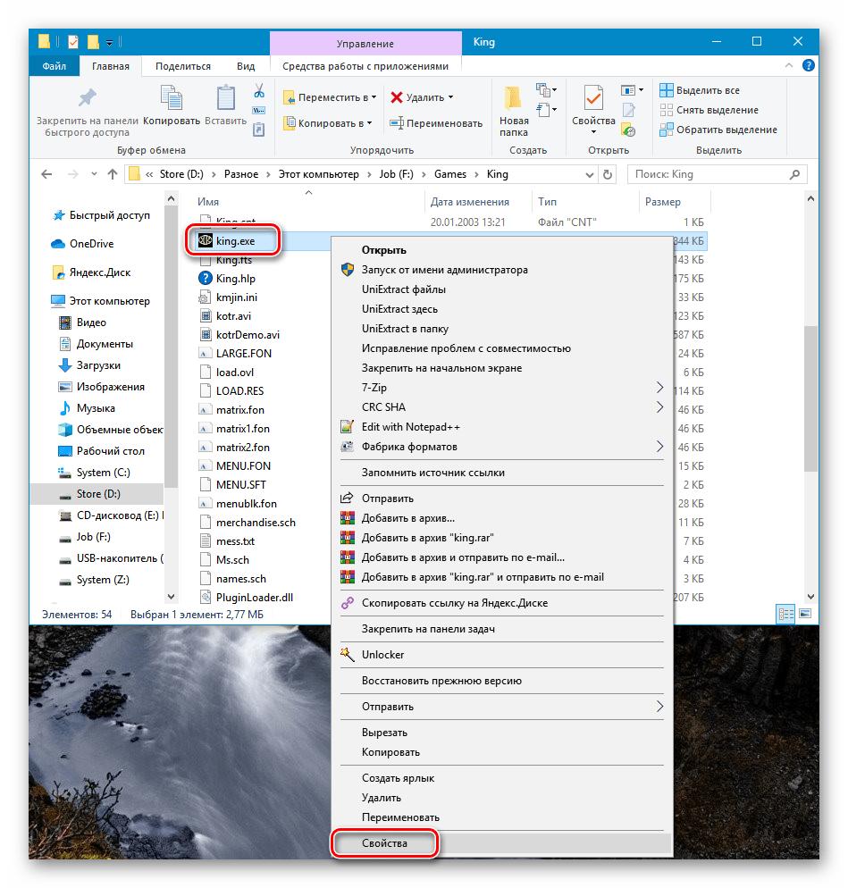 Переход к свойствам исполняемого файла игры Дальнобойщики 2 в Windows 10