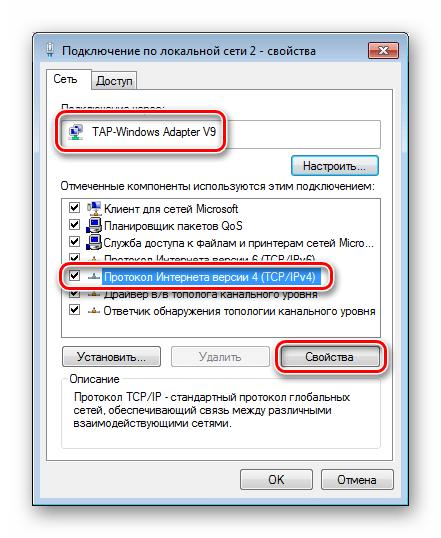 Переход к свойствам протокола интернета в Центре управления сетями и общим доступом в Windows 7
