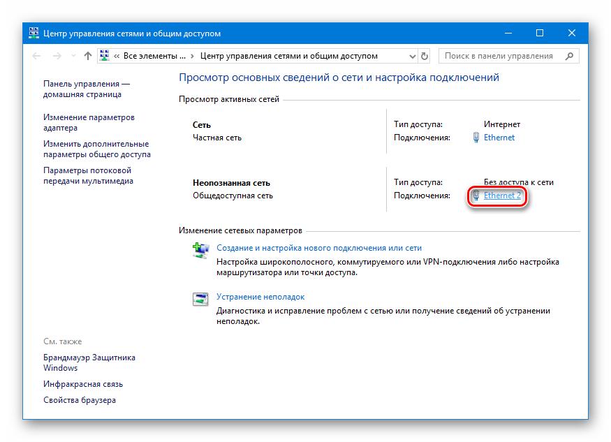 Переход к свойствам сетевого подключения в локальной сети в Windows 10