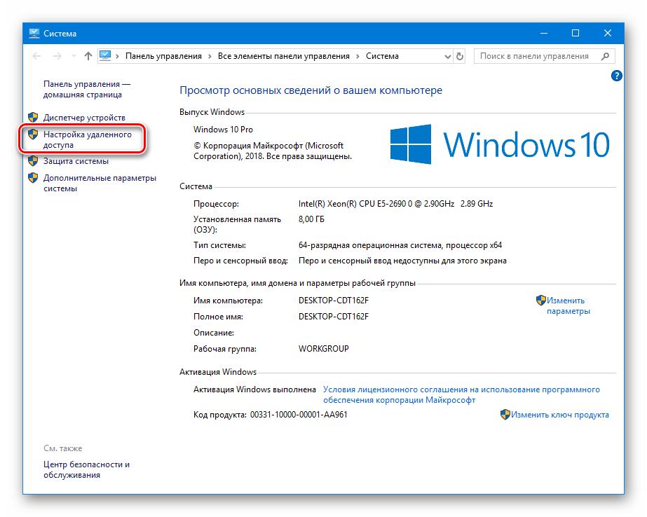 Переход к управлению удаленным доступом к компьютеру в ОС Windows 10