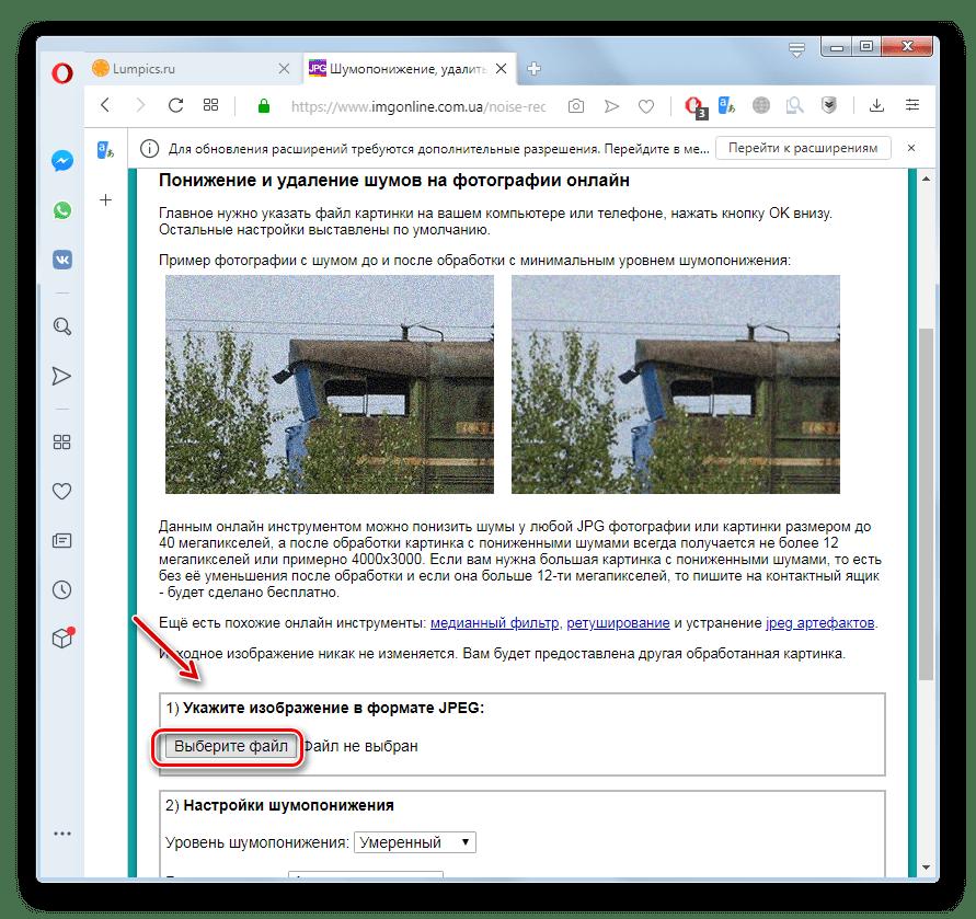 Переход к загрузке проблемного изображения на странице шумопонижения фотографий в сервисе IMGonline в браузере Opera