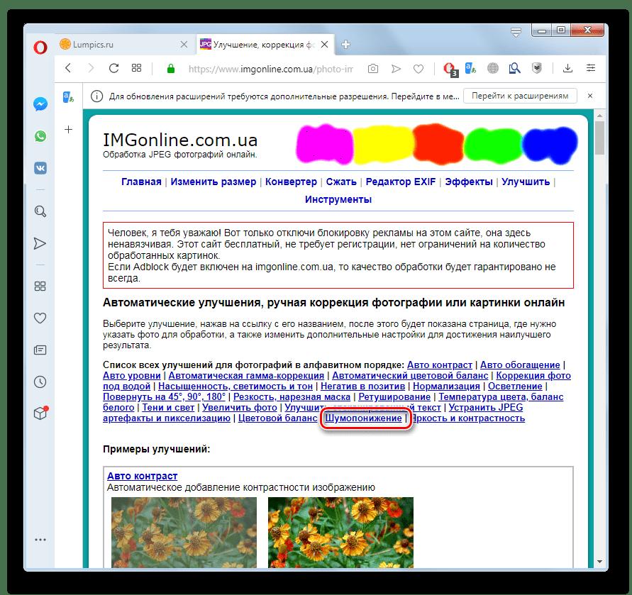 Переход на страницу шумопонижения фотографий на сервисе IMGonline в браузере Opera