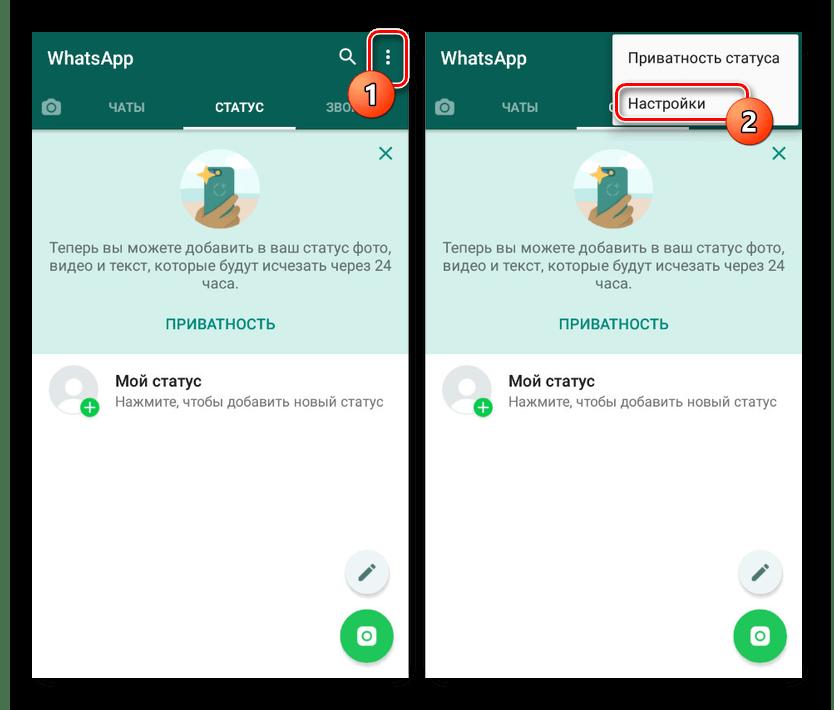 Переход в раздел Настройки в WhatsApp на Android