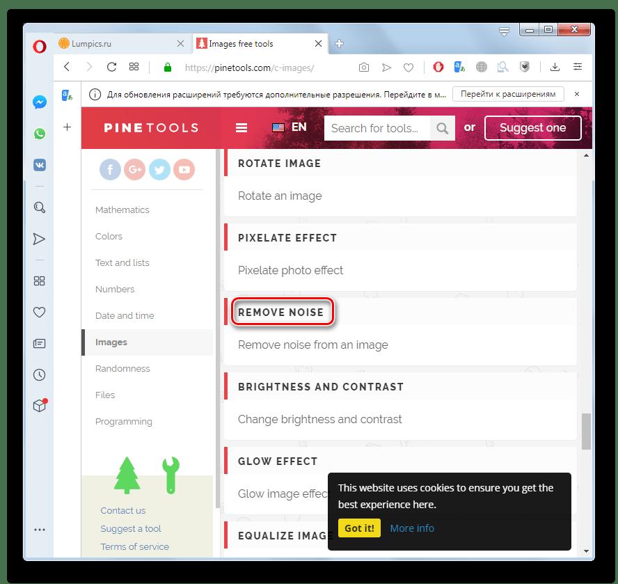 Переход в раздел remove Noise в сервисе Pinetools в браузере Opera