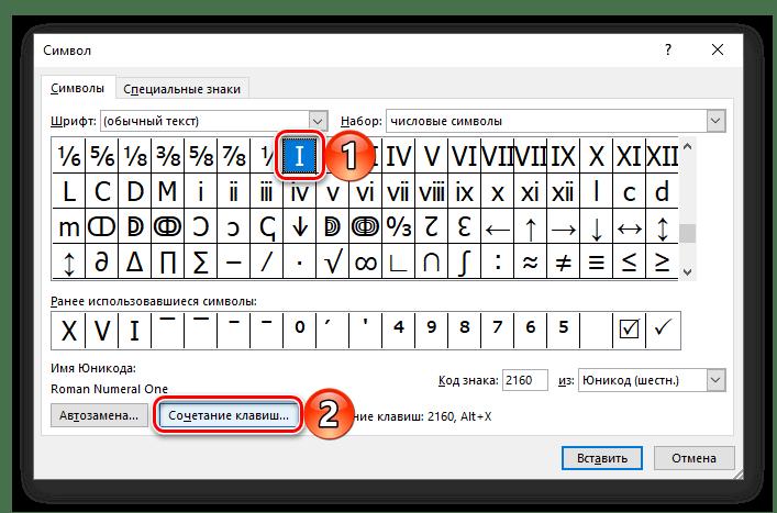 Перейти к назначению сочетания клавиш для римской цифры в программе Microsoft Word