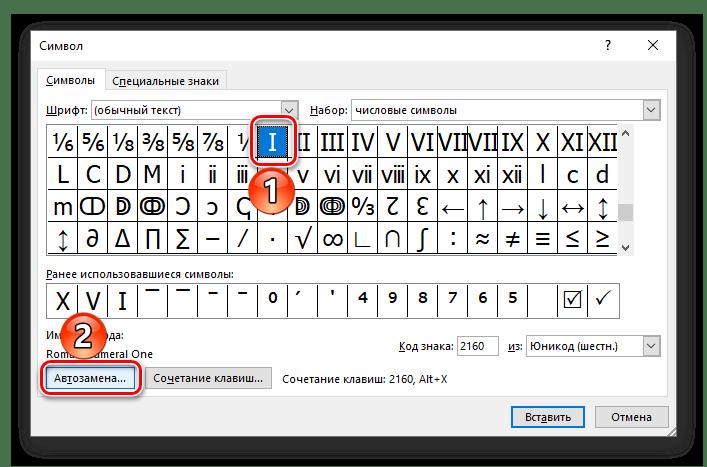 Перейти к параметрам автозамены при вводе в программе Microsoft Word