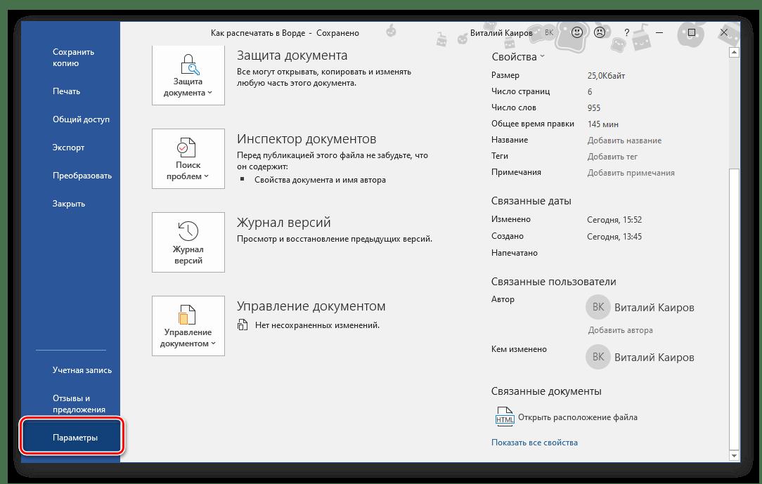 Перейти к разделу Параметры текстового редактора Microsoft Word