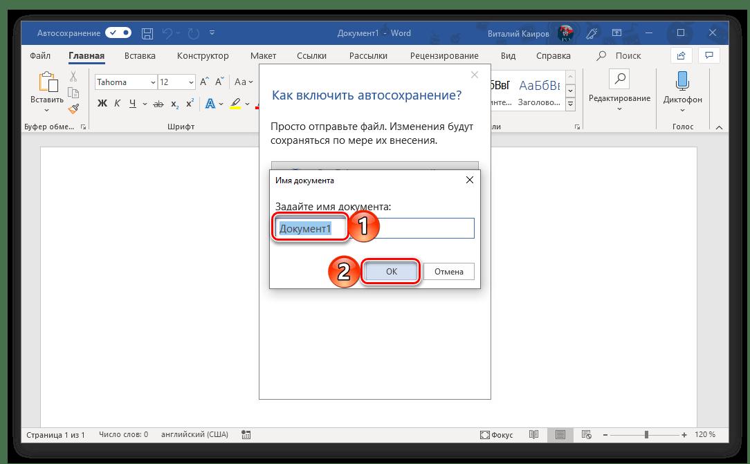 Подтвердить автосохранение документа в программе Microsoft Word