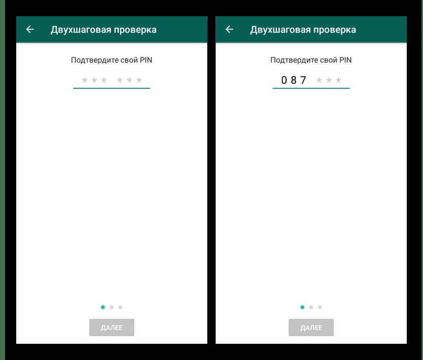 Подтверждение PIN-кода для Двухшаговой проверки в WhatsApp на Android