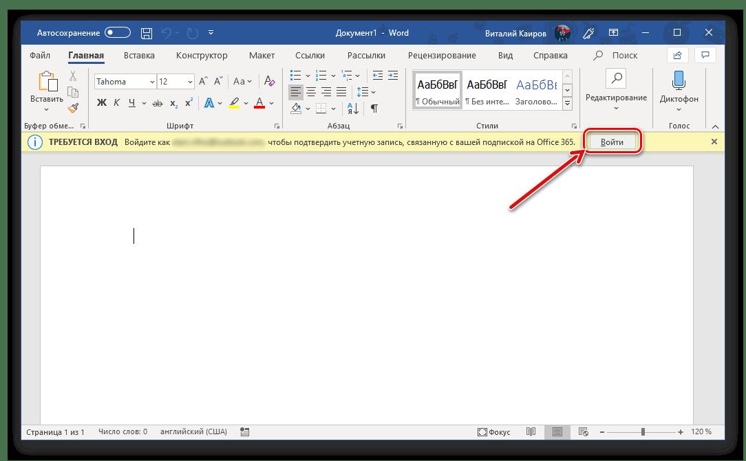 Подтверждение входа в свою учетную запись в программе Microsoft Word