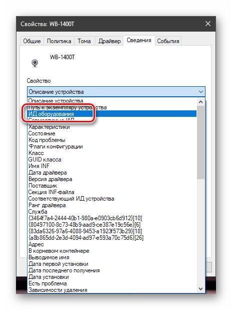 Поиск драйвера для веб-камеры Trust Webcam по идентификатору оборудования
