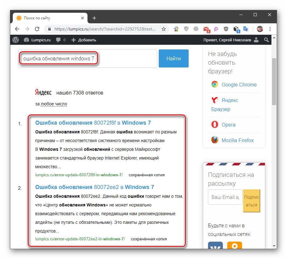 Поиск инструкций по устранению проблем при обновлении windows 7 на сайте Lumpics.ru