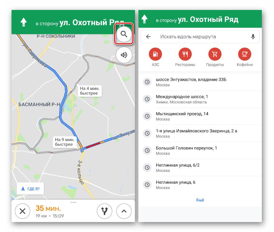 Поиск объектов на маршруте следования при навигации в мобильном приложении Google Maps