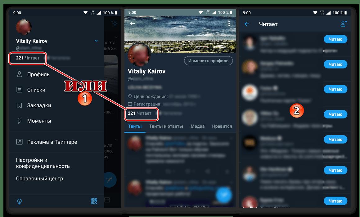 Поиск пользователя соцсети в читаемых в мобильном приложении Twitter