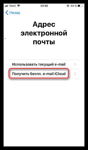 Получение бесплатного email iCloud на iPhone