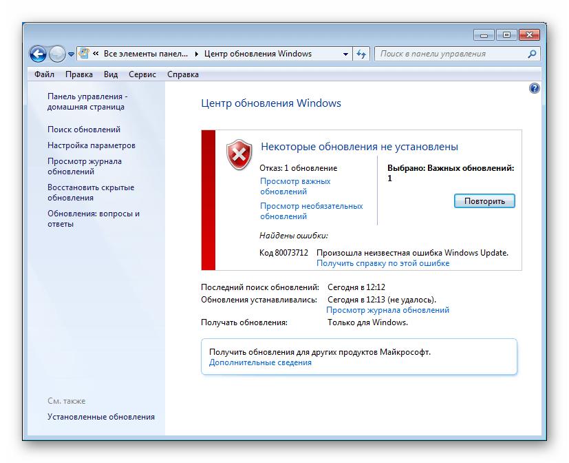 Предупреждение об ошибке обновления в Центре обновления Windows 7