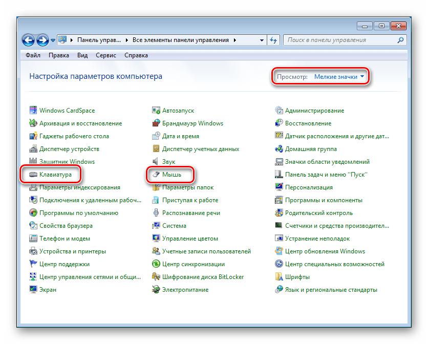 Переход к настройке клавиатуры и мыши из Панели управления ОС Windows 7