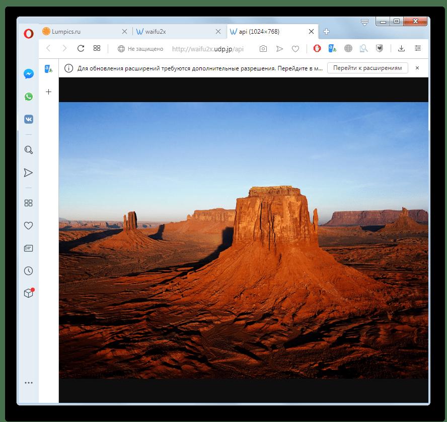 Преобразованное изображение открылось на сервисе Waifu2x в новой вкладке браузера Opera