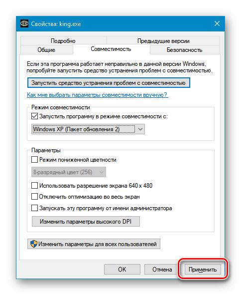 Применение изменений в настройках запуска исполняемого файла игры Дальнобойщики 2 в Windows 10