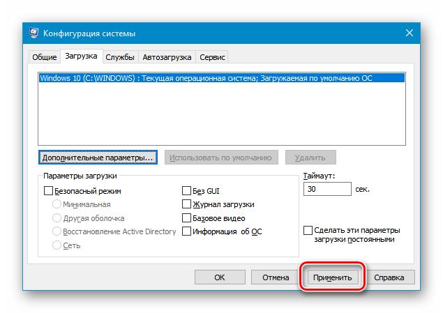 Применение ограничения количества ядер процессора в приложении Конфигурация системы в Windows 10