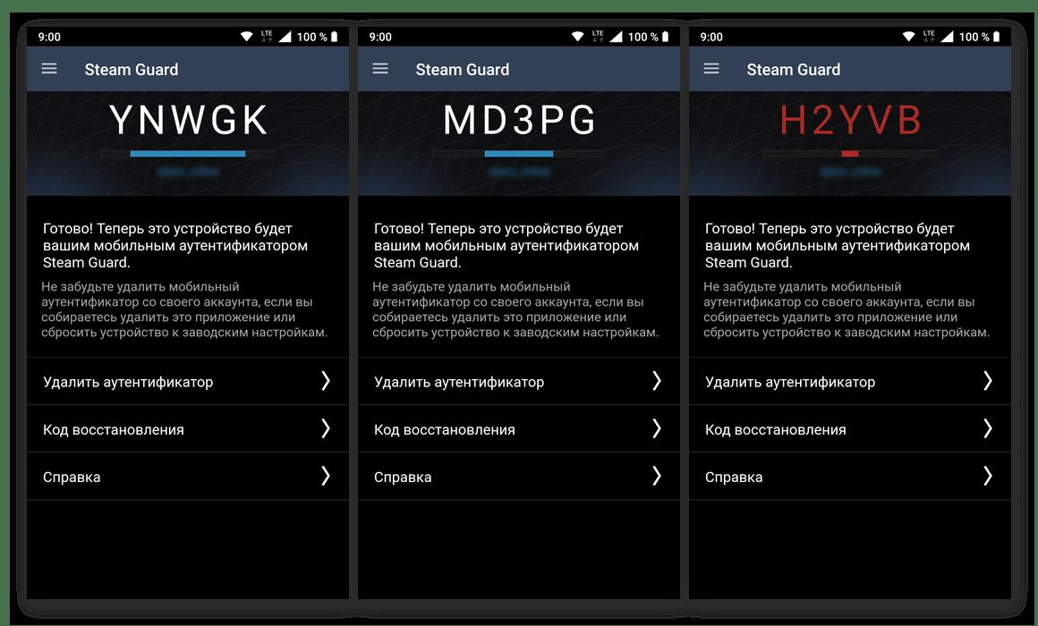 Пример генерации защитного кода в мобильном приложении Steam