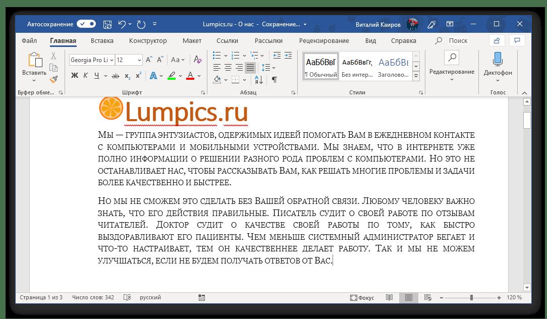 Пример текста, записанного малыми прописными буквами в Microsoft Word
