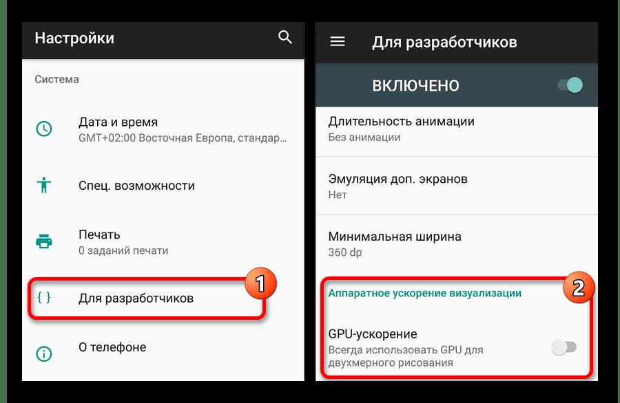 Пример включения GPU-ускорения в Настройках на Android
