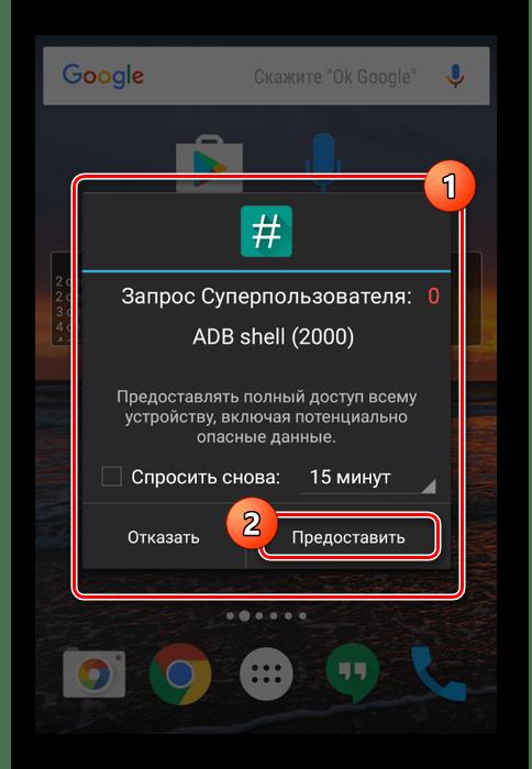 Пример запроса Суперпользователя на Android-устройстве