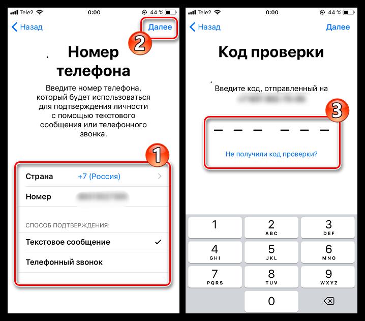 Привязка номера мобильного телефона на iPhone