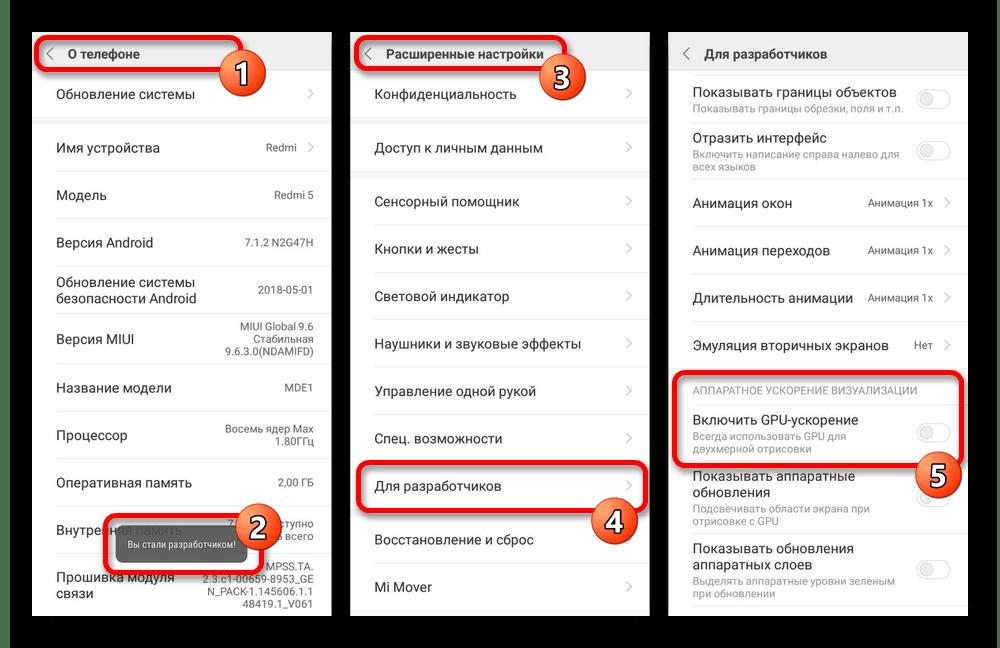 Процесс включения GPU-ускорения в Настройках на Android
