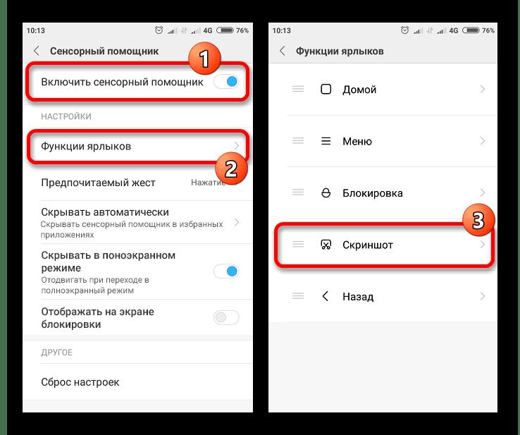 Процесс включения Сенсорного помощника в Настройках на Xiaomi