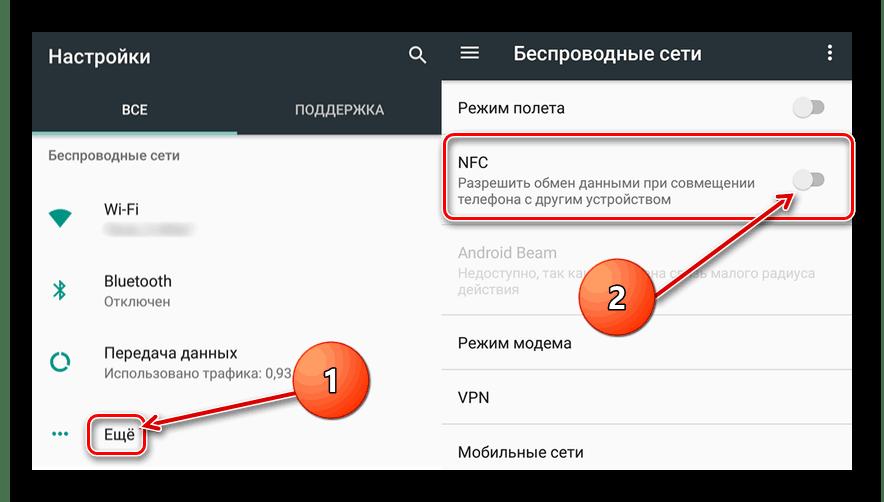 Процесс включения функции NFC на Android