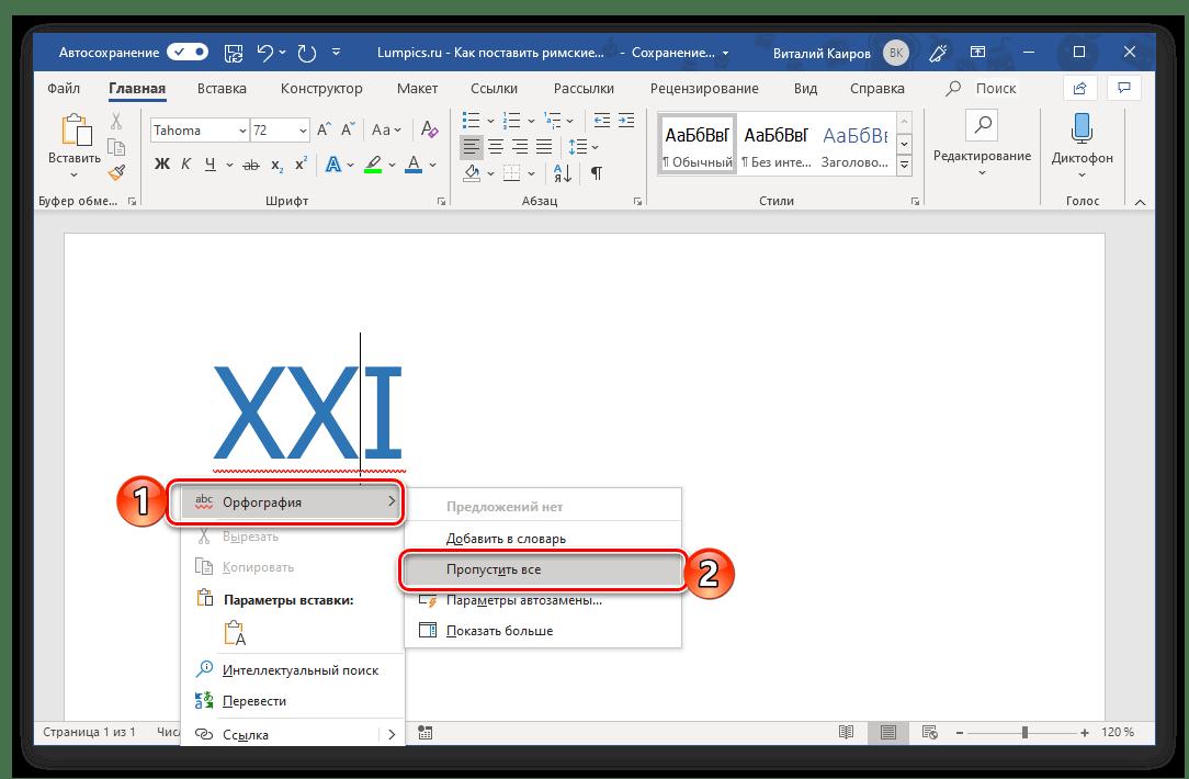 Пропуск ошибки для римских цифр в Microsoft Word
