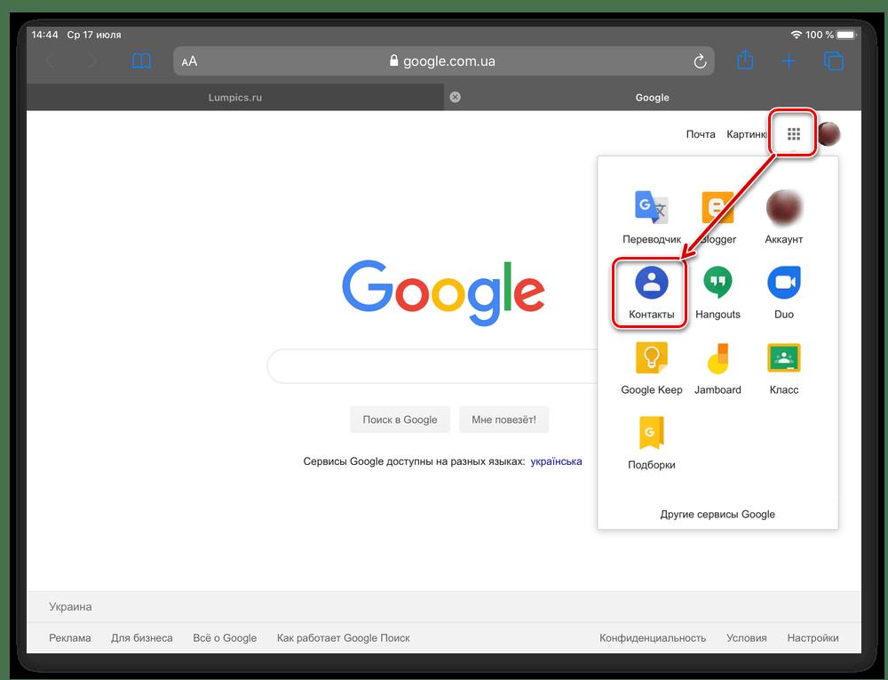 Просмотр контактов в аккаунте Google в браузере на мобильном устройстве