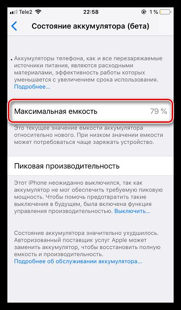 Просмотр максимальной емкости аккумулятора на iPhone